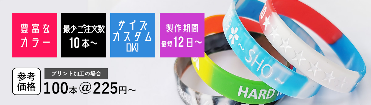 豊富なカラー、小ロット可能。参考価格100本あたり225円
